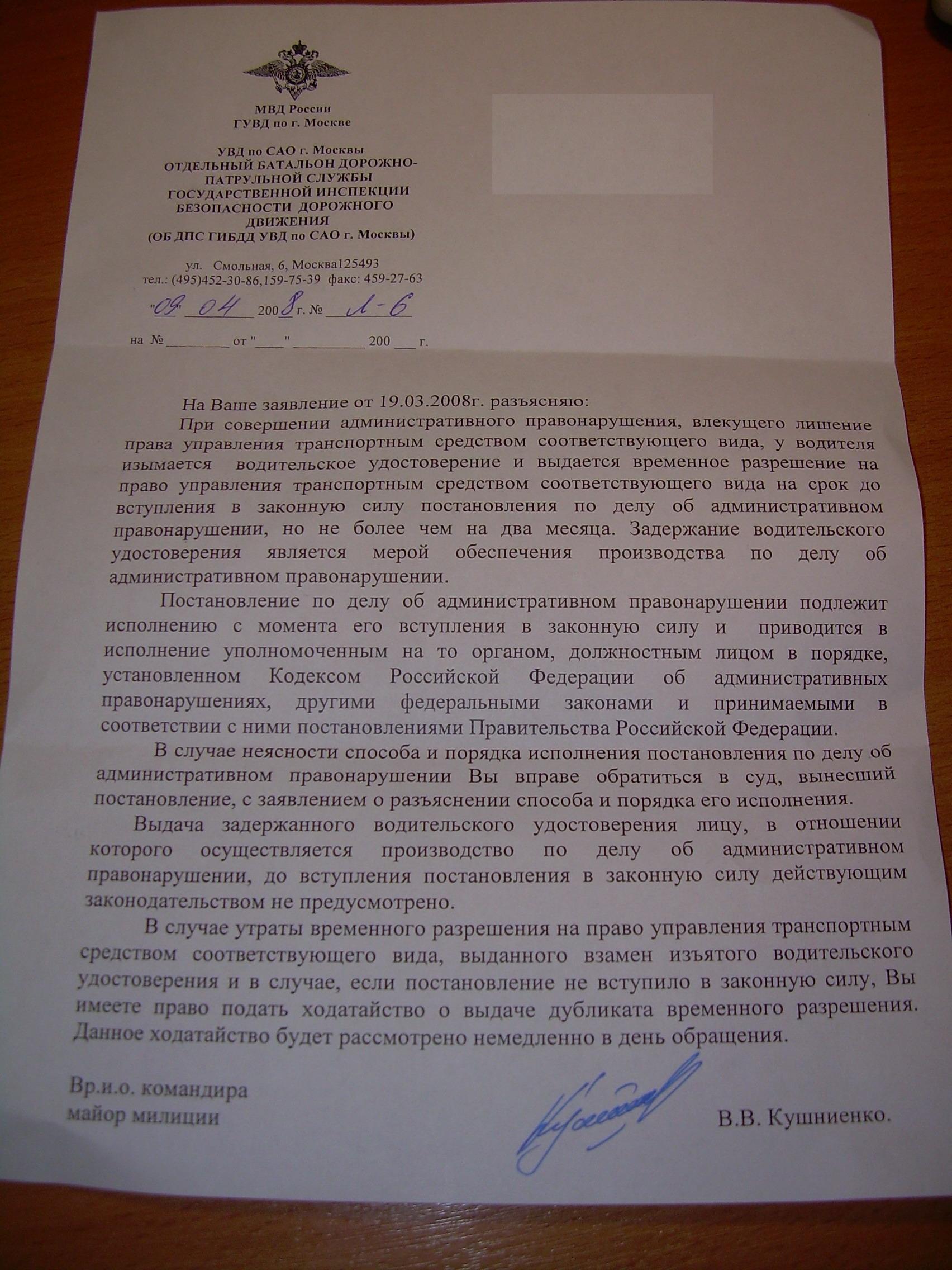 Водительская справка для гибдд Москва Аэропорт