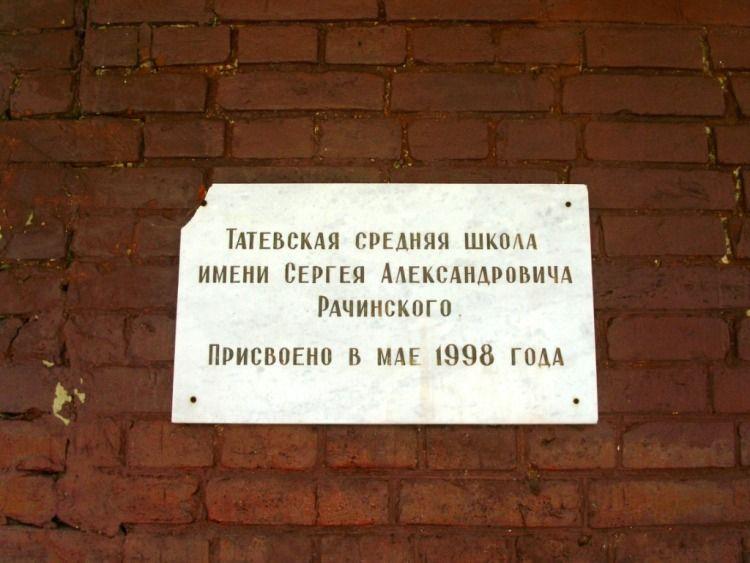 С. Татево, Оленинский р-н, Тверская обл. - uchazdneg- я.ру