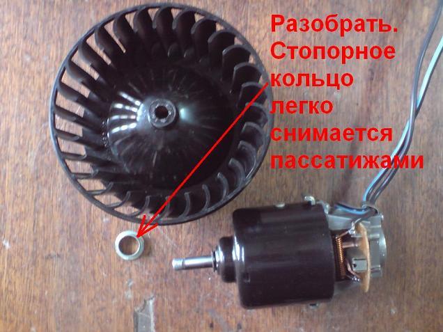 Ремонт электродвигателя вентилятора печки своими руками