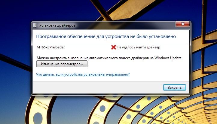 Mt65xx preloader driver windows 7 download